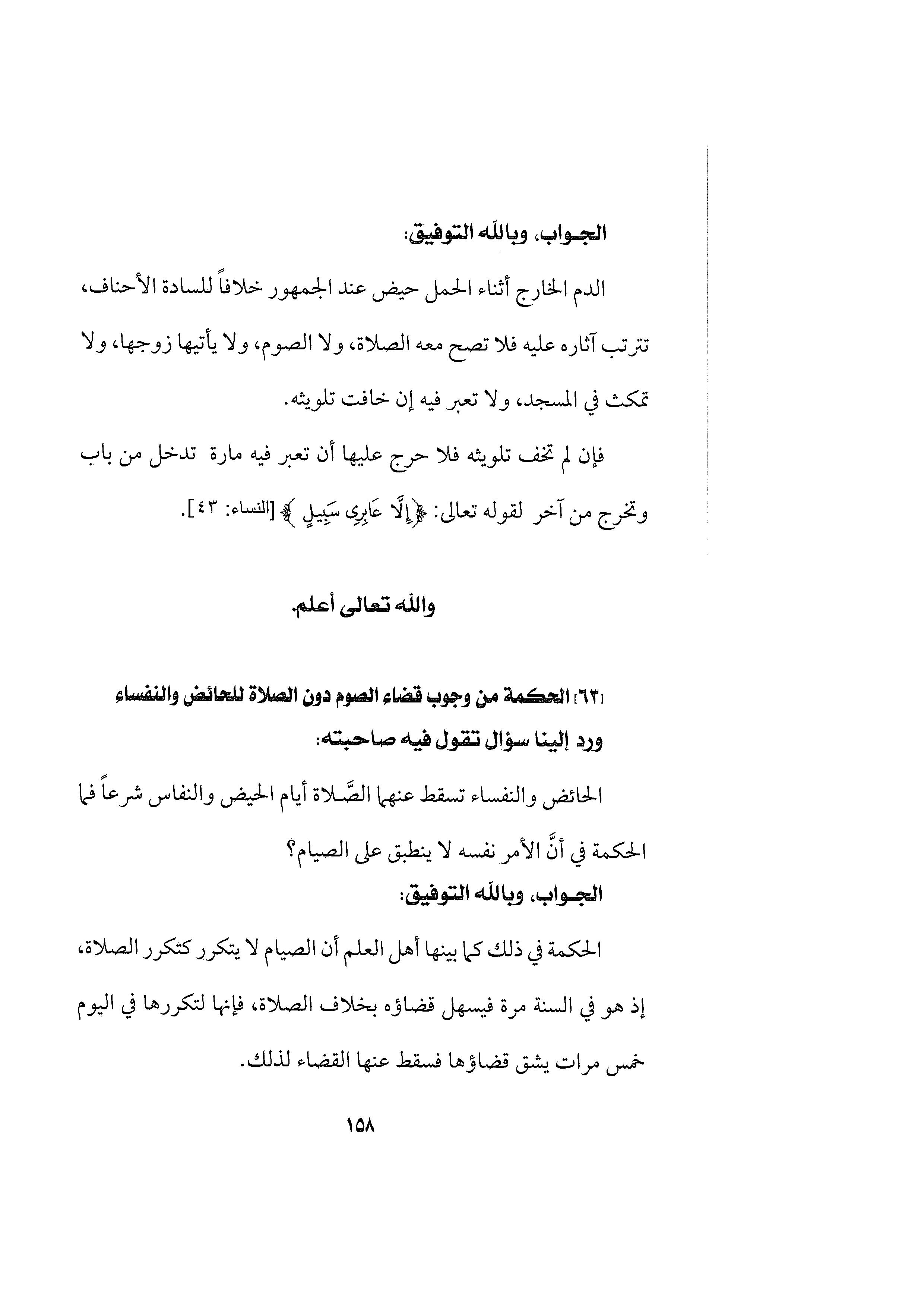 الكتان إيقاعي مسطرة حكم عدم قضاء الصوم للنساء Comertinsaat Com