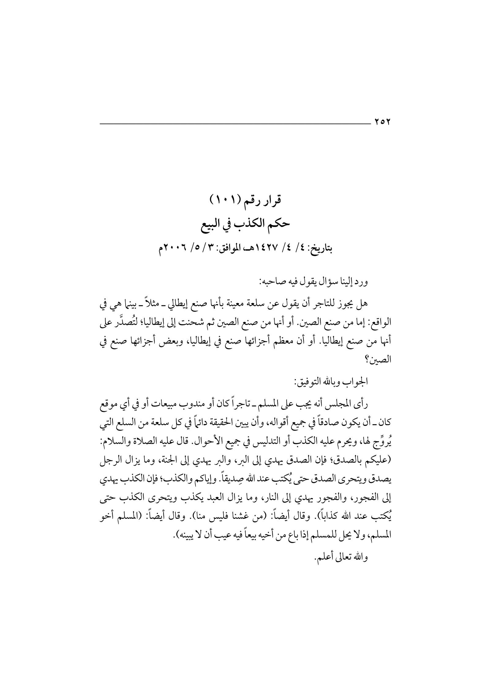 bf8bb561cced3 المفتي  الشيخ سعيد عبد الحفيظ الحجاوي